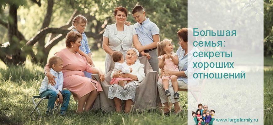 секреты хороших отношений в большой семье