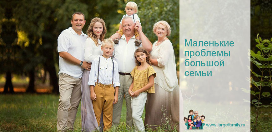Маленькие проблемы большой семьи: философия совместной жизни