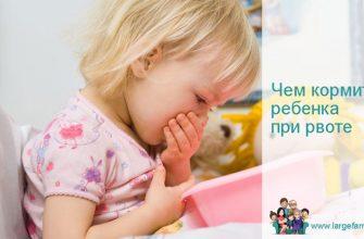 чем кормить ребенка при рвоте в 5 лет