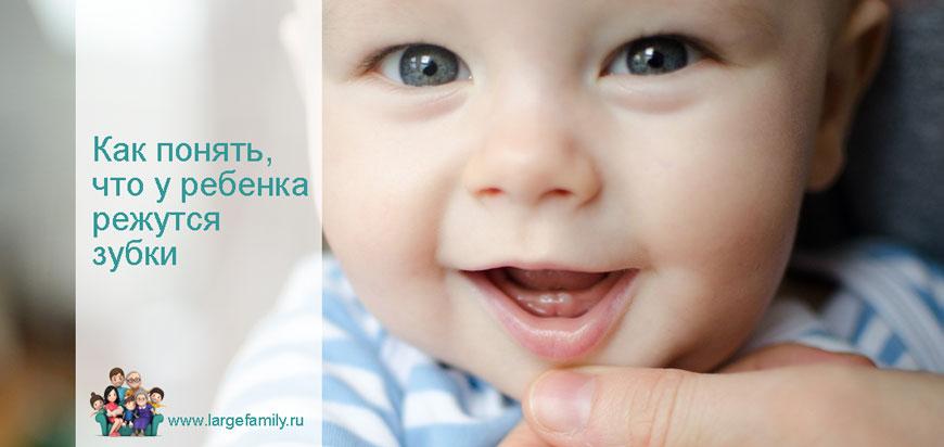 Как понять, что у ребенка режутся зубки и как помочь малышу