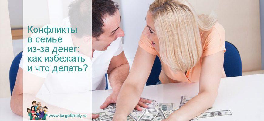 Конфликты в семье из-за денег