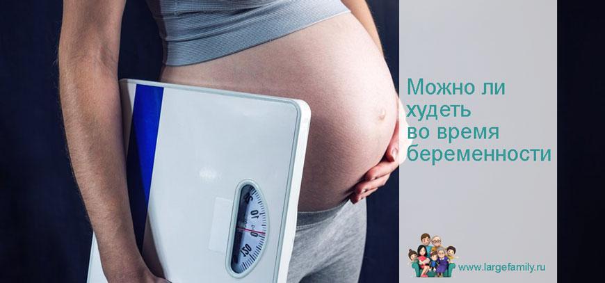 Можно ли худеть во время беременности на 20 недели