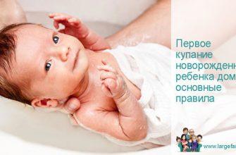 Первое купание новорожденного ребенка дома