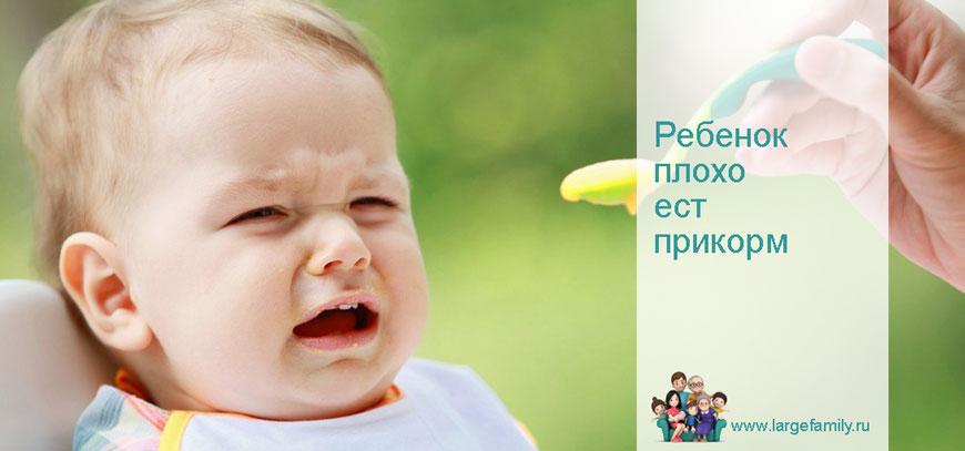 Ребенок плохо ест прикорм в 7 месяцев