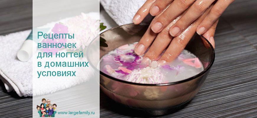 Рецепты ванночек для укрепления ногтей в домашних условиях