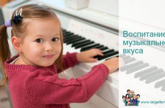 Воспитание музыкального вкуса у детей в 4 года