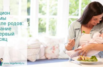 рацион кормящей мамы после родов