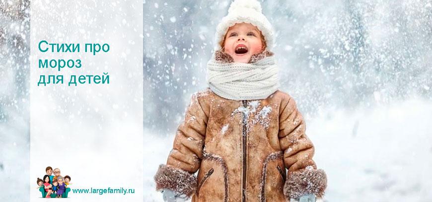 Стихи про мороз для детей