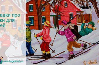 Загадки про лыжи для детей