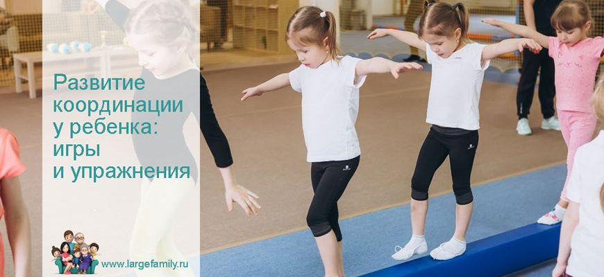 Развитие координации у ребенка у ребенка дошкольного возраста
