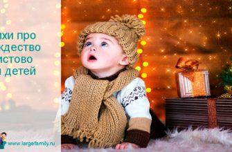 Стихи про Рождество Христово для детей