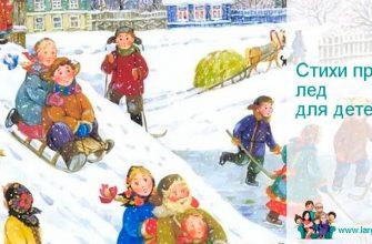 Стихи про лёд для детей