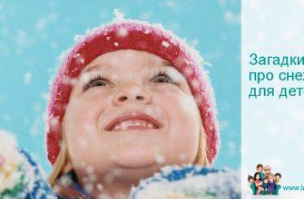 Загадки про снежинку для детей