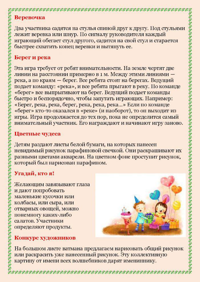 Игры на детский День Рождения дома
