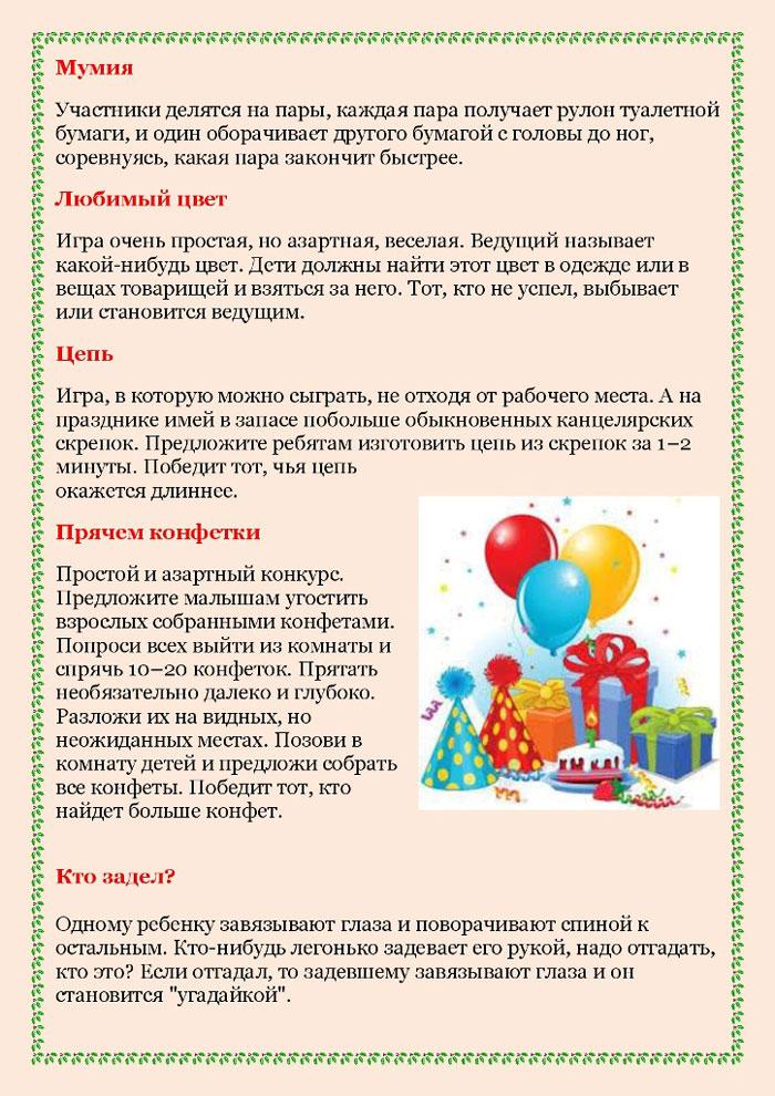 Игры на детский День Рождения дома 4