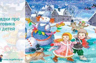 Загадки про снеговика для детей