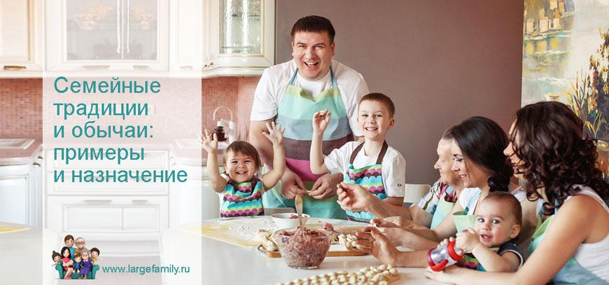 Семейные традиции и обычаи 5