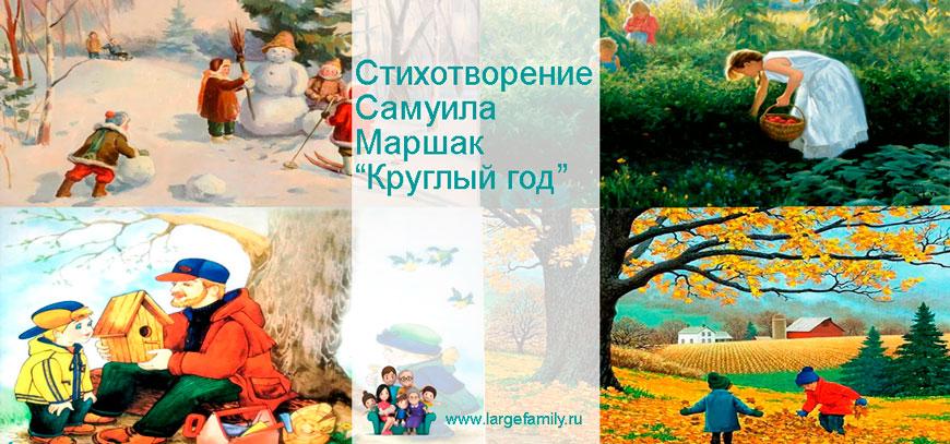"""Стих Самуила Маршака """"Круглый год"""""""