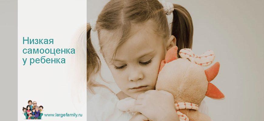 Низкая самооценка у ребенка: что делать?