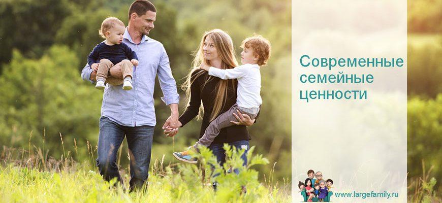 основные современные семейные ценности