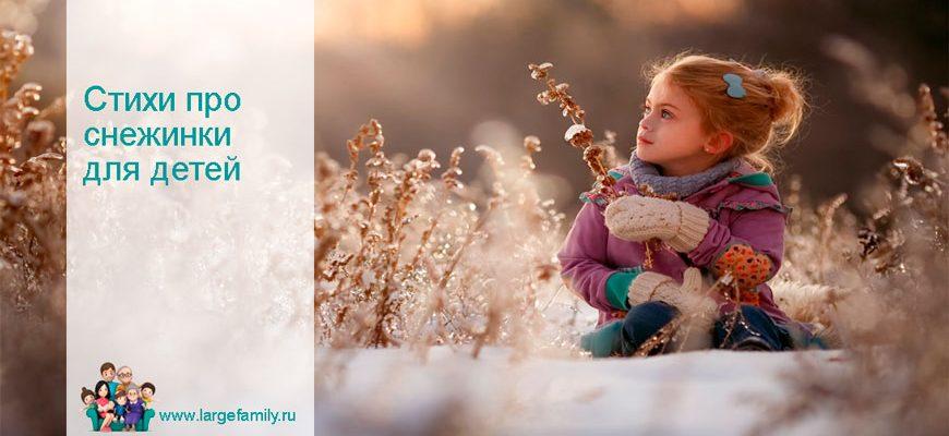 Стихи про снежинки для детей