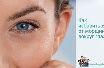 Как избавиться от морщин вокруг глаз у женщин после 35