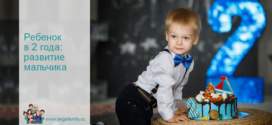 Развитие мальчика в 2 года