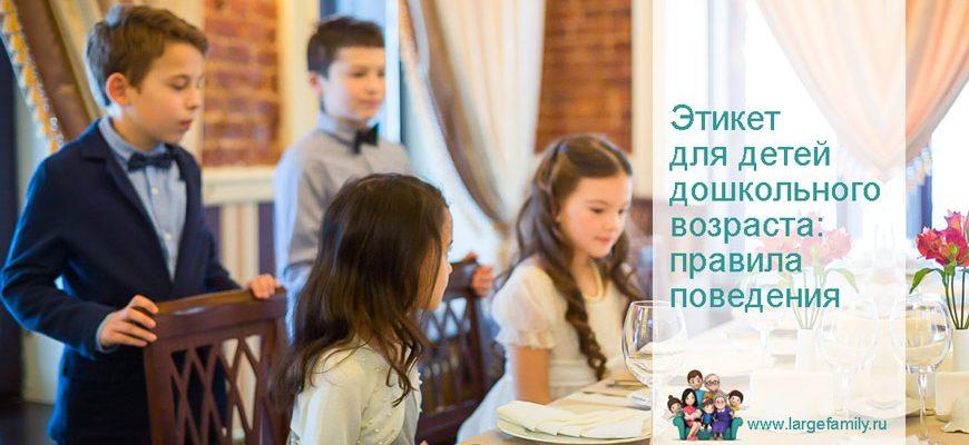 Этикет для детей дошкольного возраста