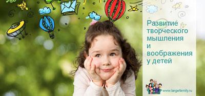Развитие творческого мышления и воображения у детей дошкольного возраста