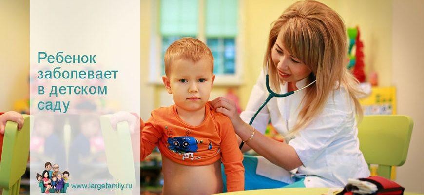 Ребенок 3 года заболевает в детском саду