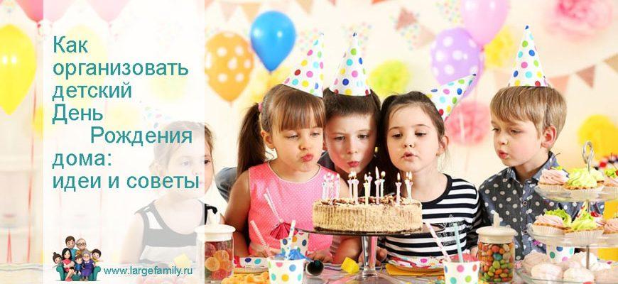 Как организовать детский День Рождения дома