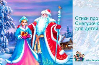 Стихи про снегурочку для детей