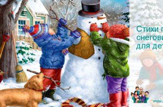 Стих про снеговика для детей