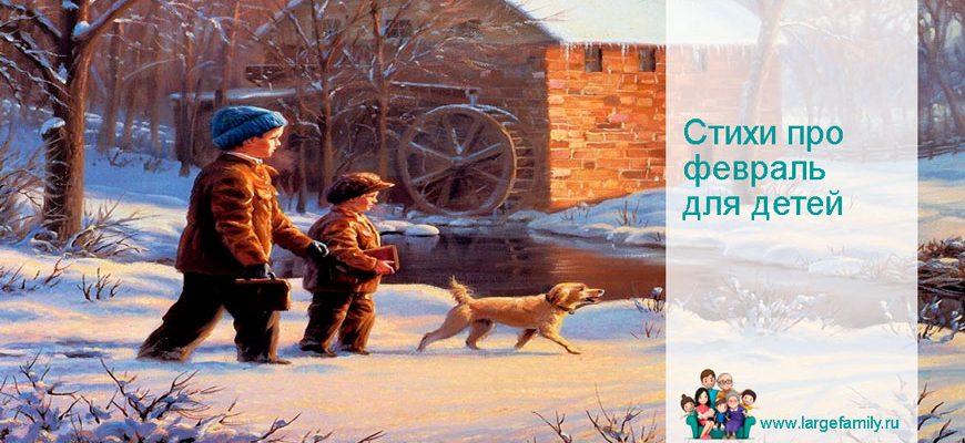 Стихи про февраль для детей