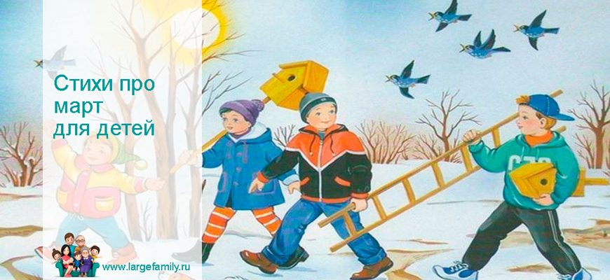 Стихи про март для детей