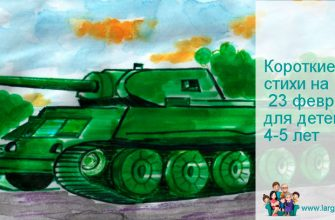 Короткие стихи на 23 февраля для детей 4-5 лет