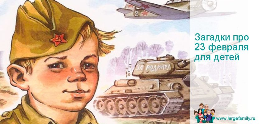 Загадки про 23 февраля для детей