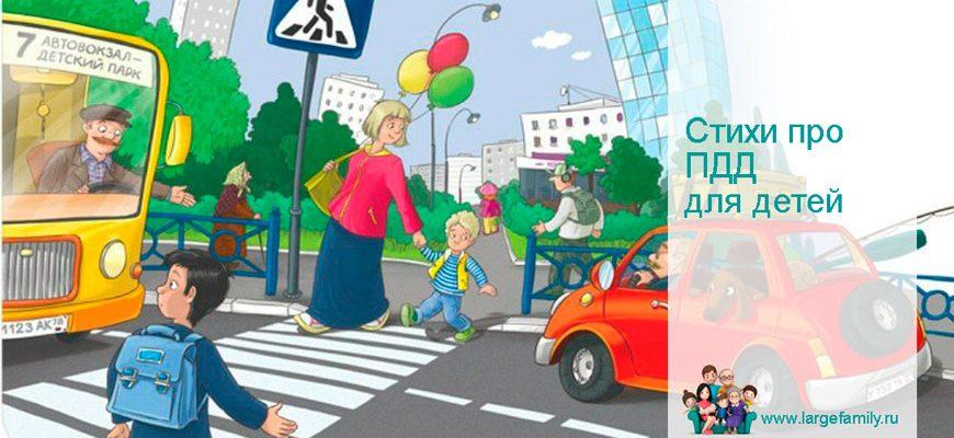 Стихи про ПДД для детей