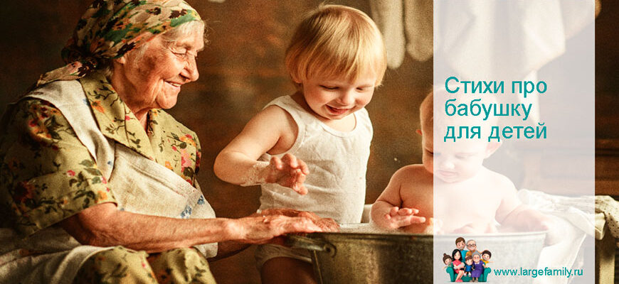Стихи про бабушку для детей