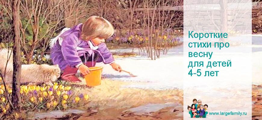 Стихи про весну для детей 4-5 лет