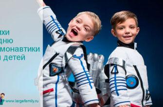 Стихи ко дню космонавтики для детей
