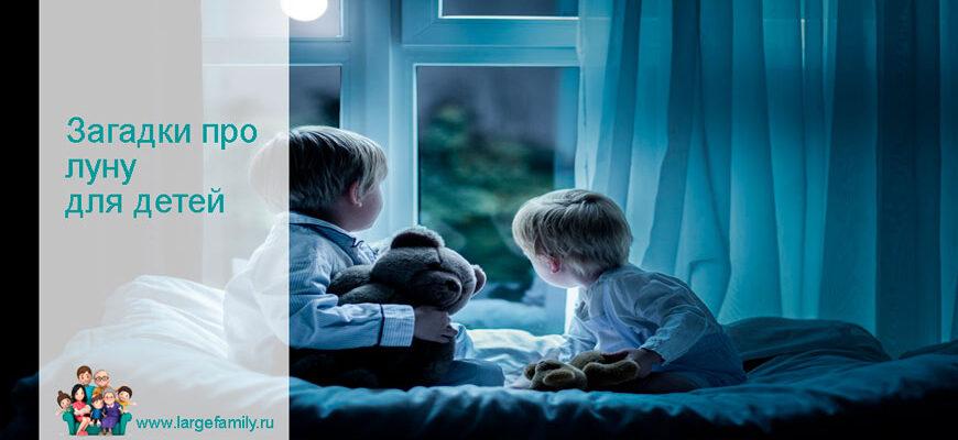 Загадки про луну для детей