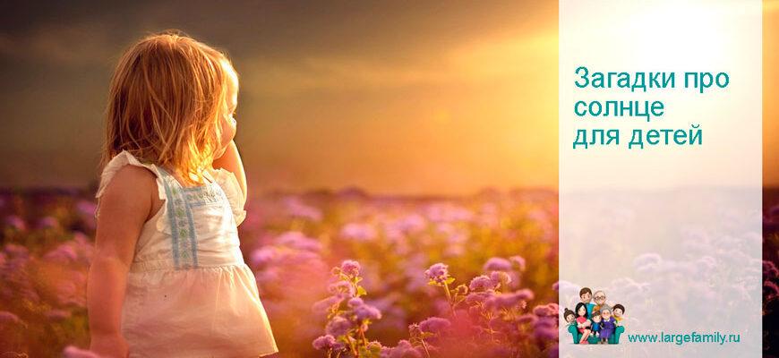 Загадки про солнце для детей