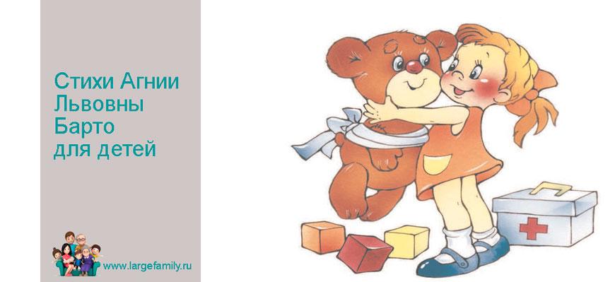 Стихи Агнии Львовны Барто для детей
