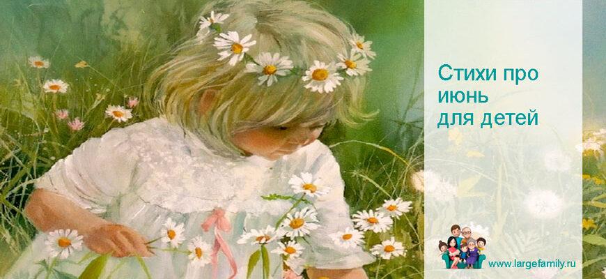 Стихи про июнь для детей 4-5 лет
