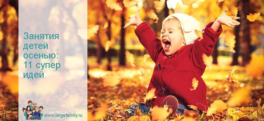 занятие с детьми тема осень