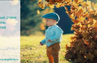 Красивые стихи про осень для детей