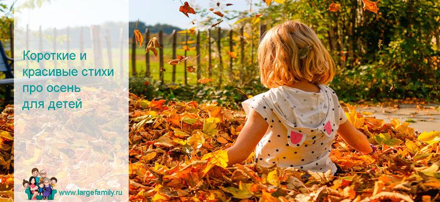 Короткие стихи про осень для детей