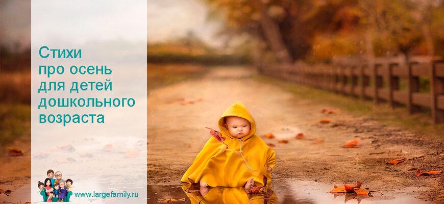 Стихи про осень для детей дошкольного возраста