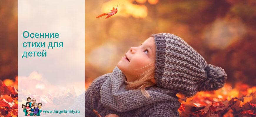Осенние стихи про осень для детей
